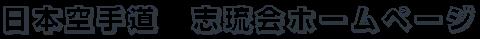 広島県福山市 日本空手道 志琉会ホームページ