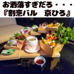 京ひろの料理