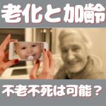 老化 老婆 赤ちゃん