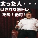 太った男の人