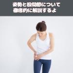 股関節を気にする女性