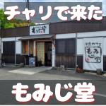 倉敷洋食カフェもみじ堂