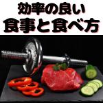 肉とダンベルと野菜