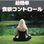 瞑想する女性