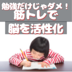 勉強 子供
