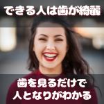 smile 女性