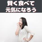 食べる 女性