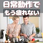 男女 キッチン