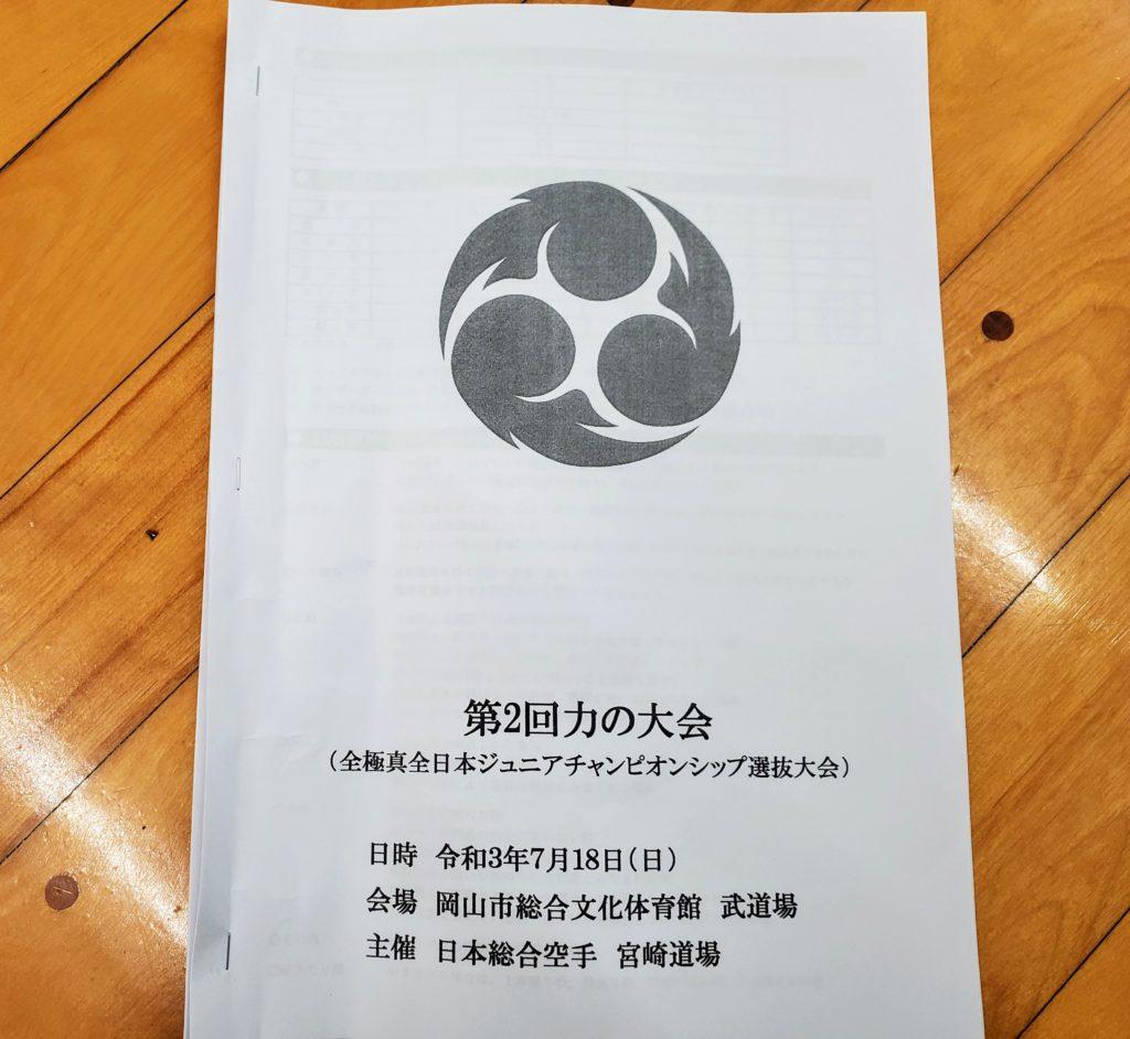 全極真全日本ジュニアチャンピオンシップ選抜大会 宮崎道場 力の大会