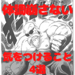 亀仙人 筋肉 マッチョ
