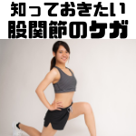 女性 股関節