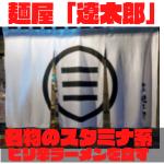 福山 遼太郎 ラーメン