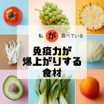 免疫 食材 野菜