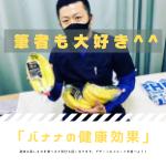 バナナ 辻英辰