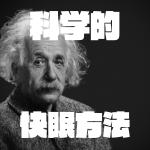 科学 アインシュタイン