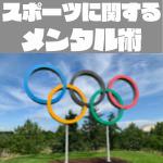 メンタル オリンピック