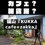 クッカカフェ 雑貨屋 福山