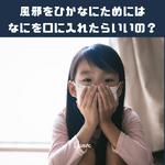 子供 風邪 インフルエンザ