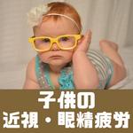 近視 子供 赤ちゃん
