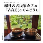 古宮道 総社 韓国料理