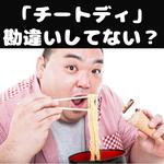 チートディ 男 食べ放題